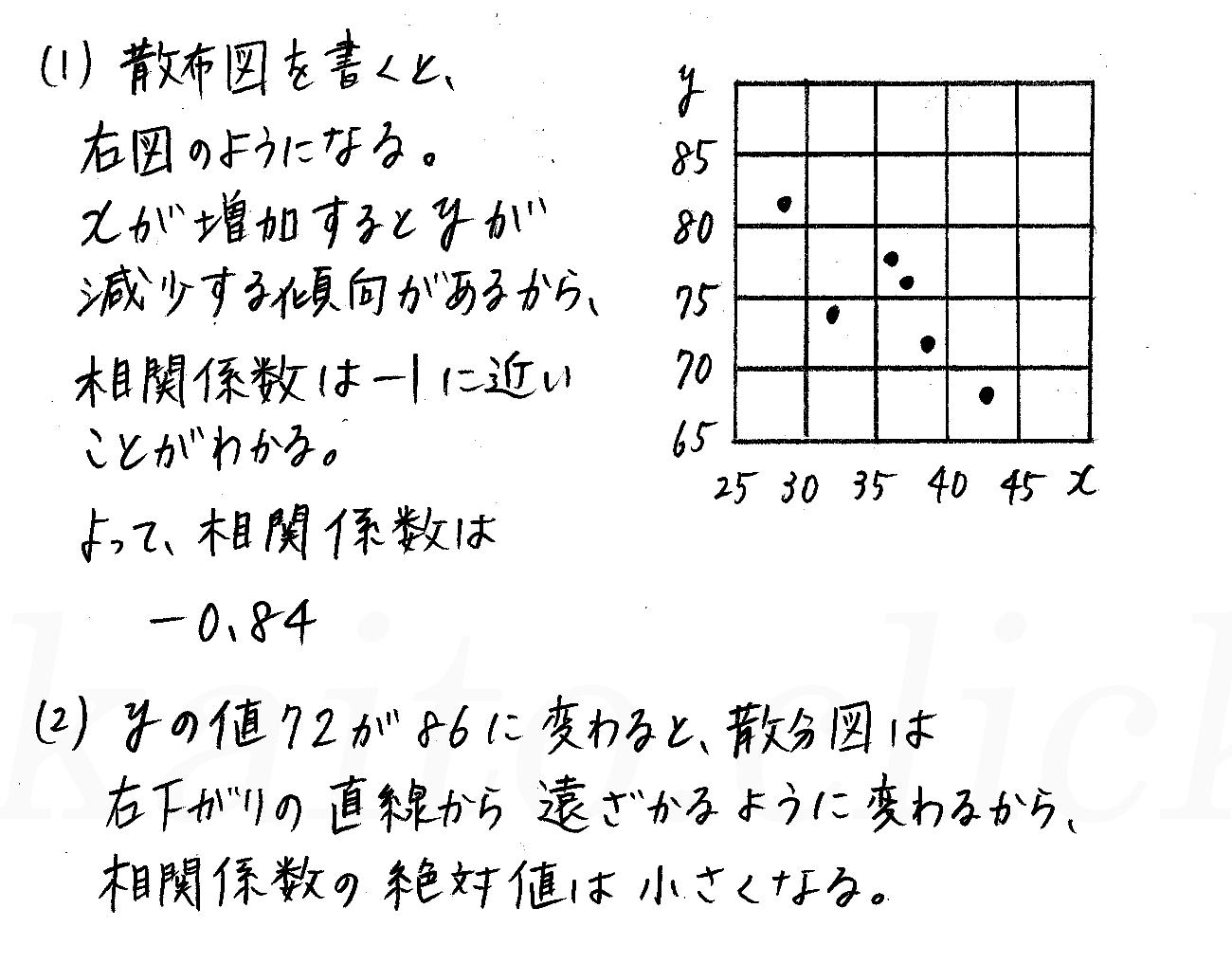 クリアー数学1-371解答