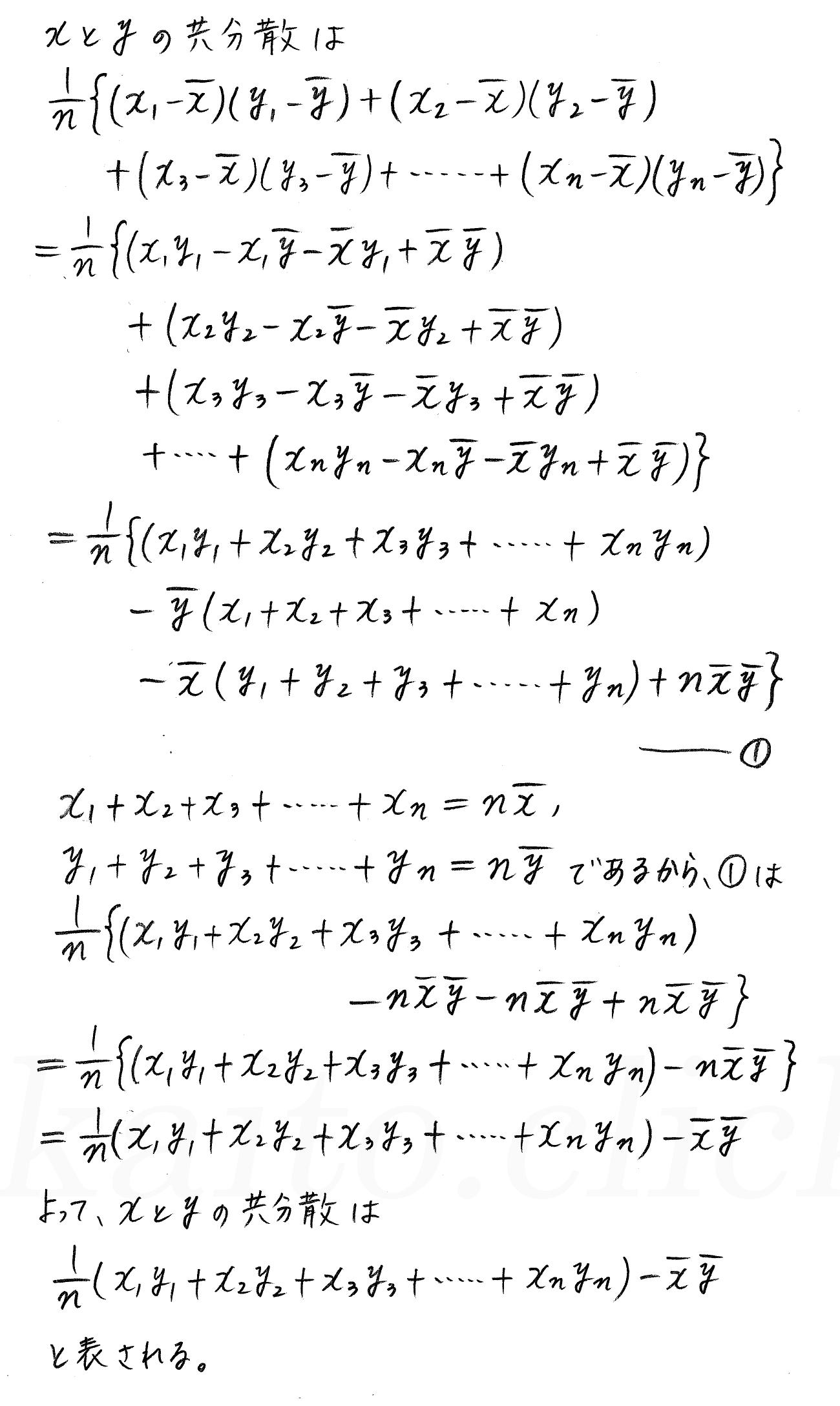 クリアー数学1-372解答