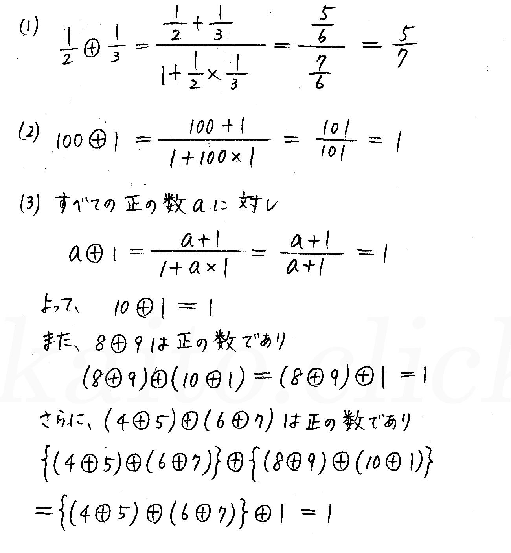 クリアー数学1-373解答