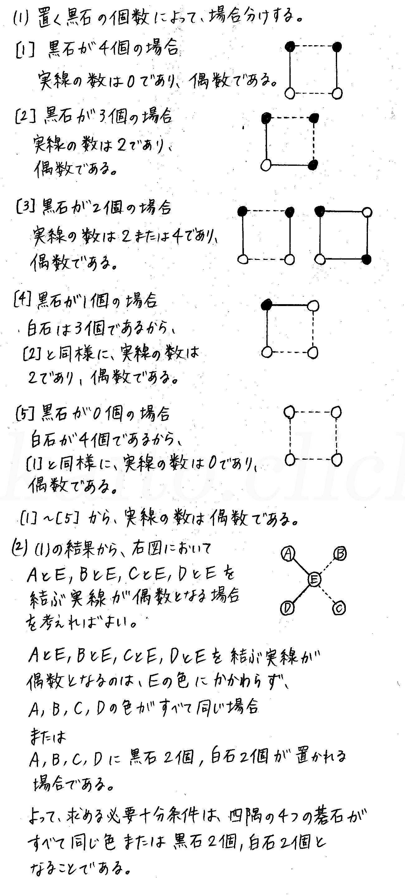 クリアー数学1-374解答