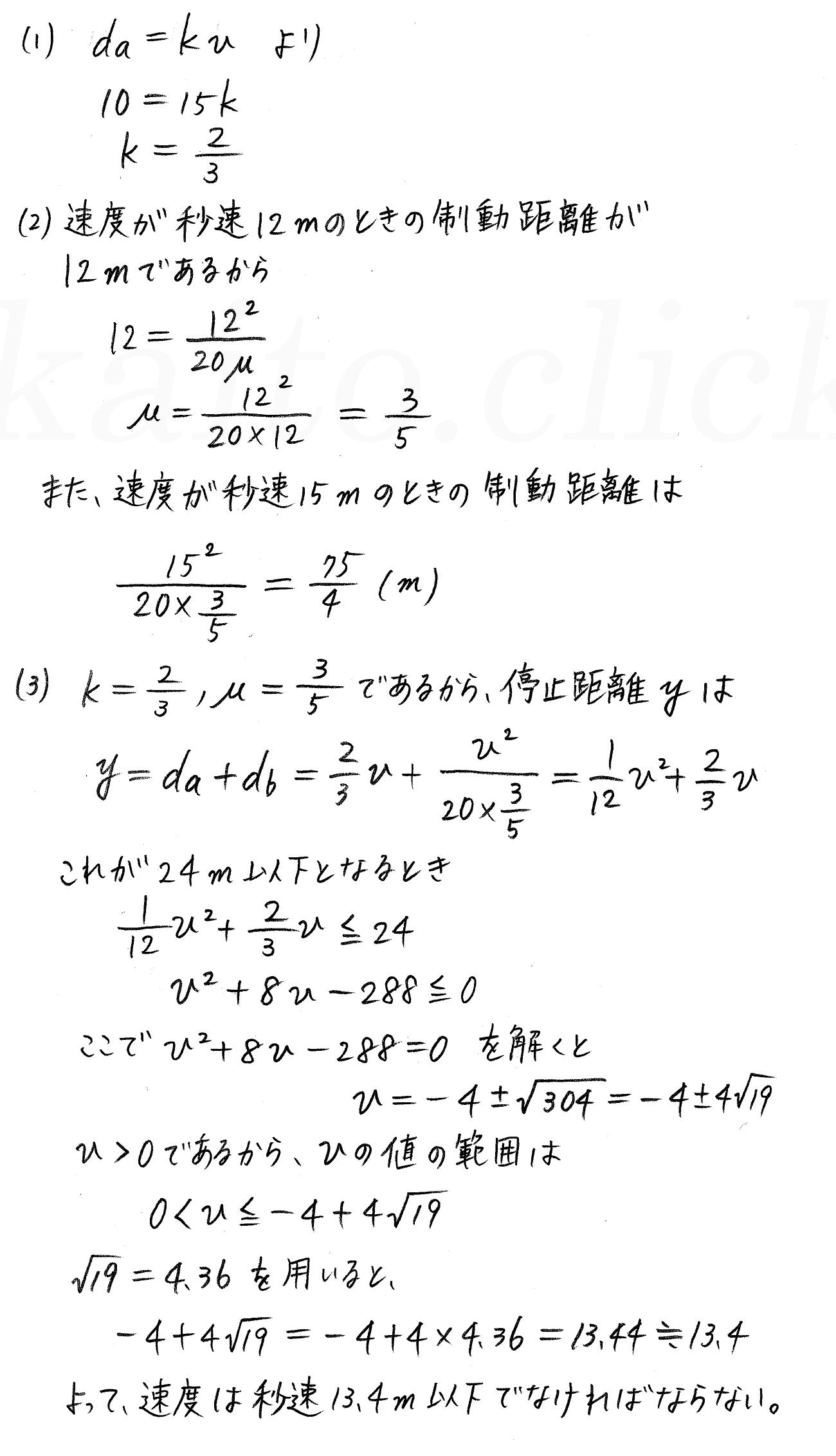クリアー数学1-375解答