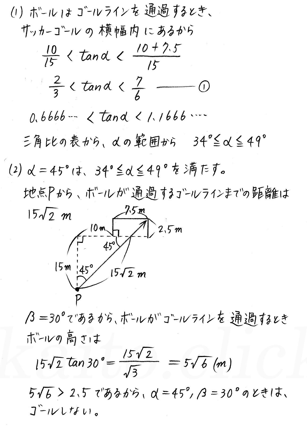 クリアー数学1-376解答