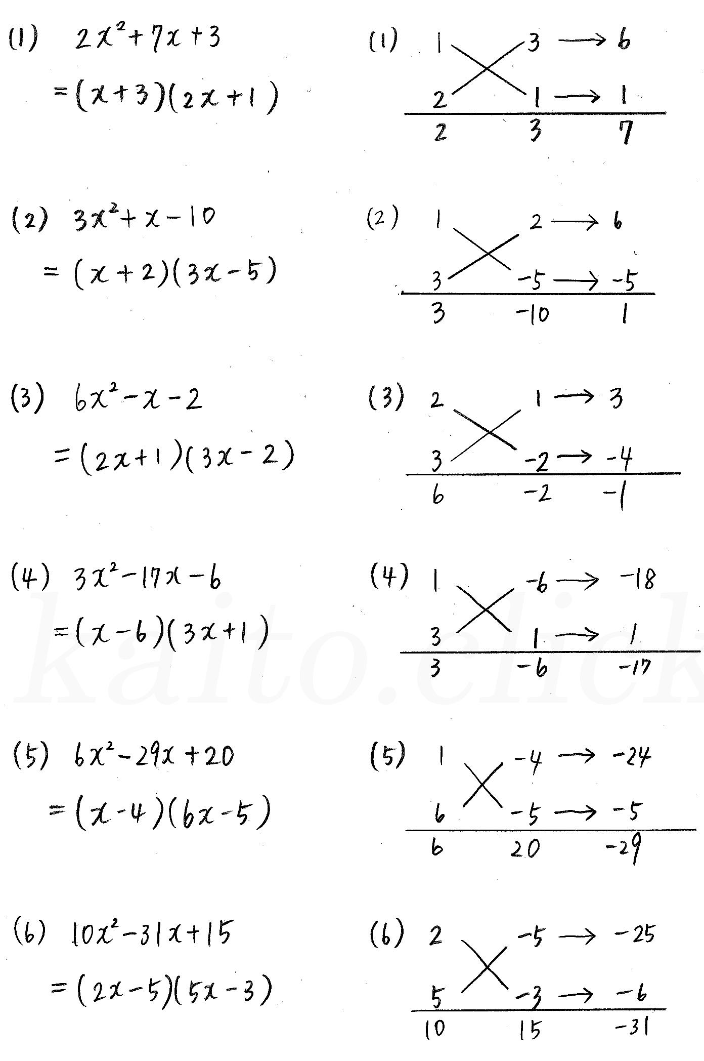クリアー数学1-38解答
