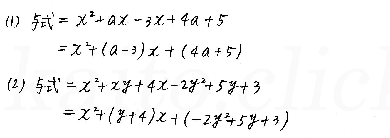 クリアー数学1-4解答