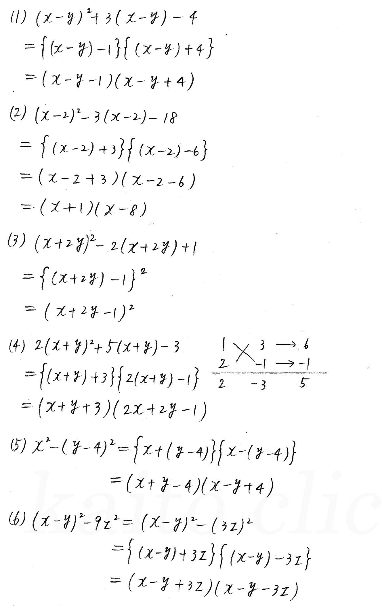 クリアー数学1-40解答