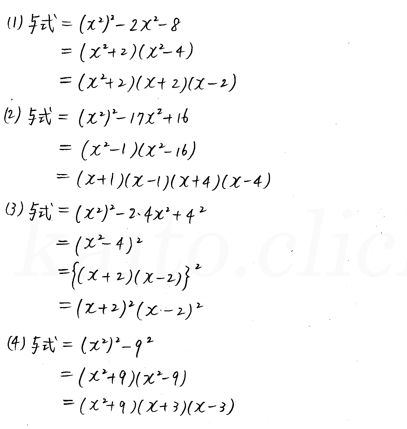 クリアー数学1-41解答