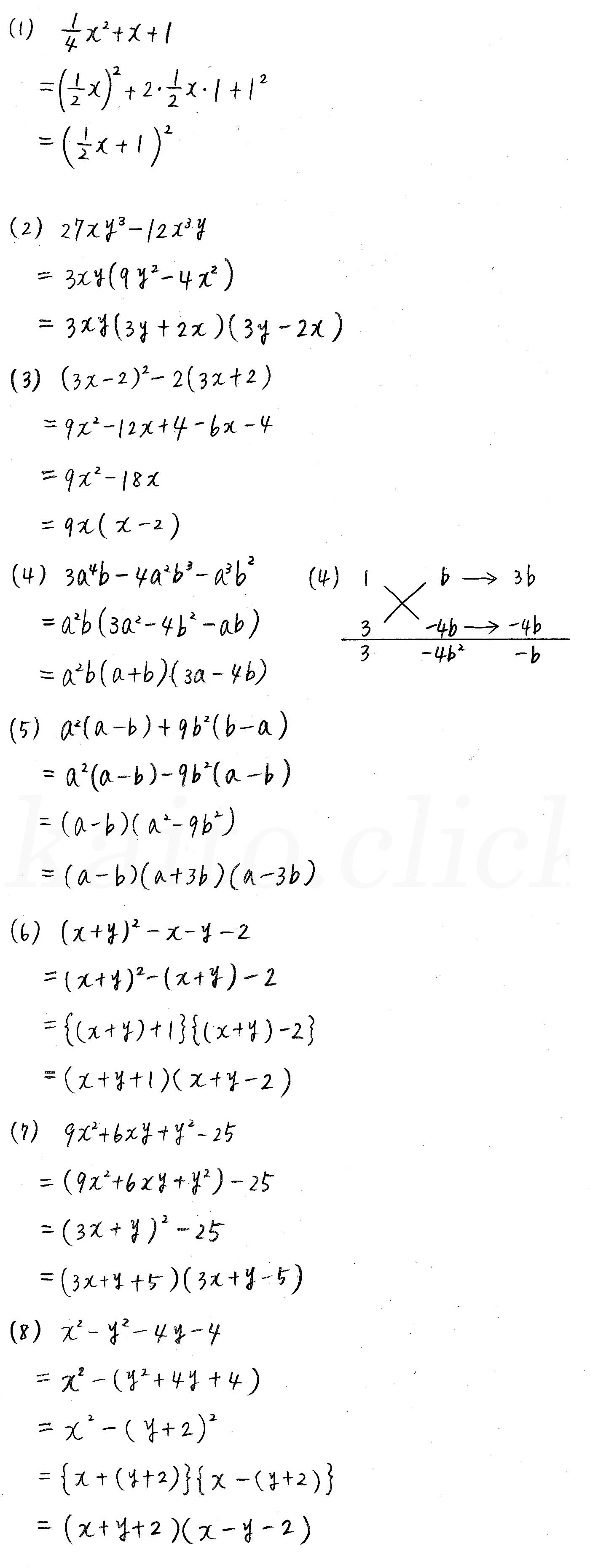 クリアー数学1-43解答