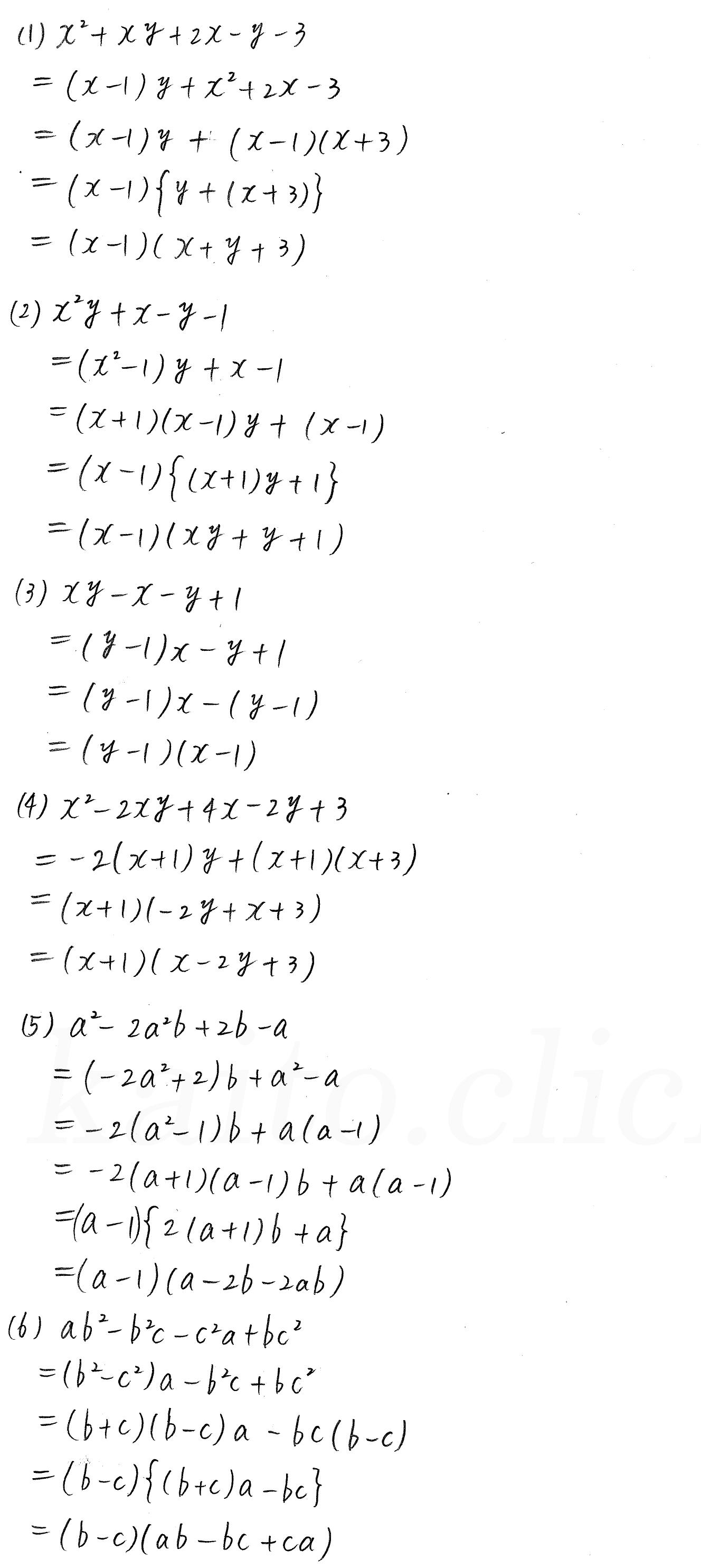 クリアー数学1-44解答