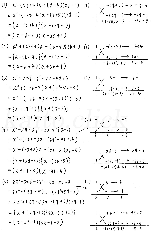 クリアー数学1-45解答