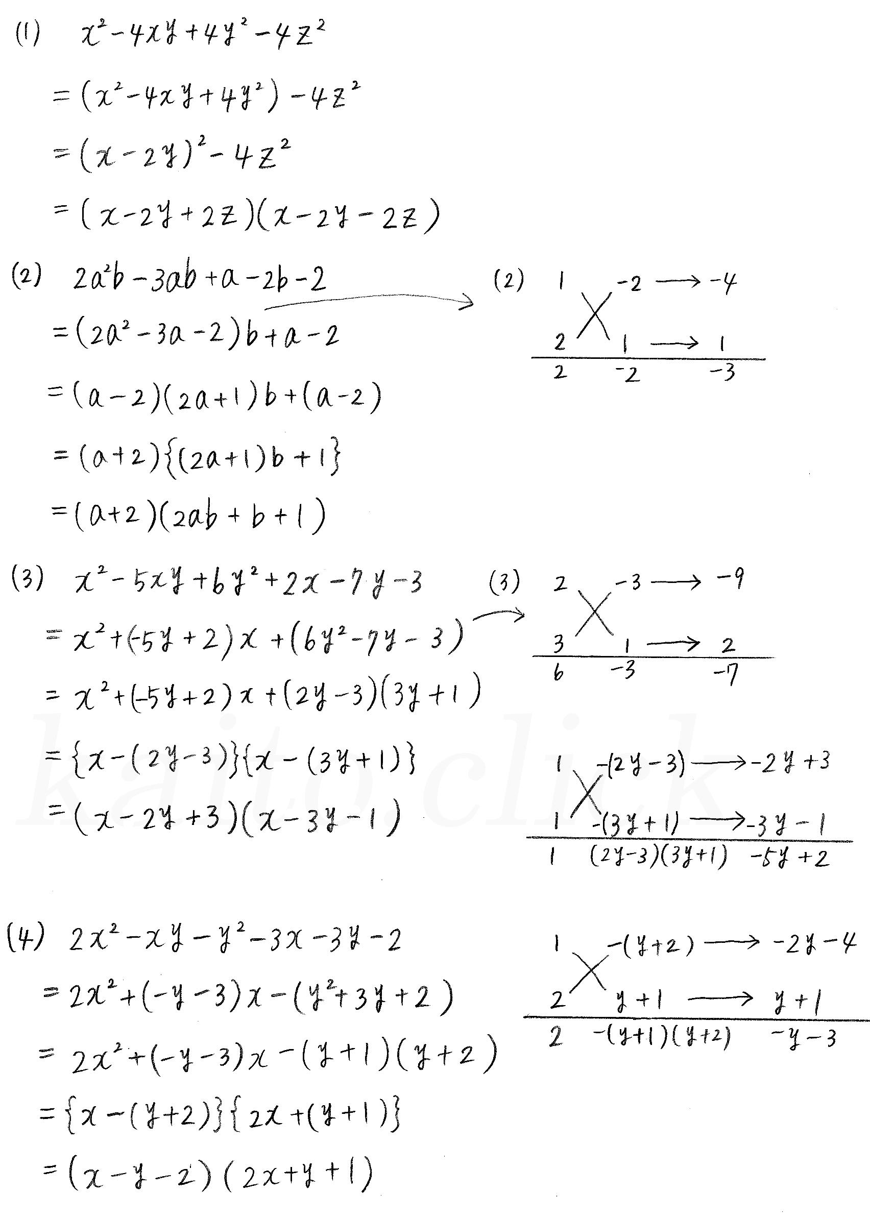 クリアー数学1-46解答