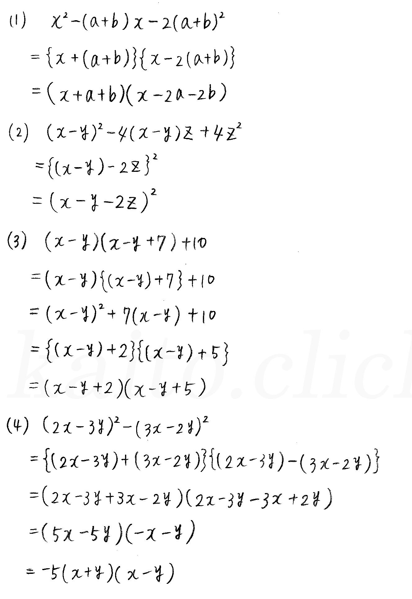クリアー数学1-47解答