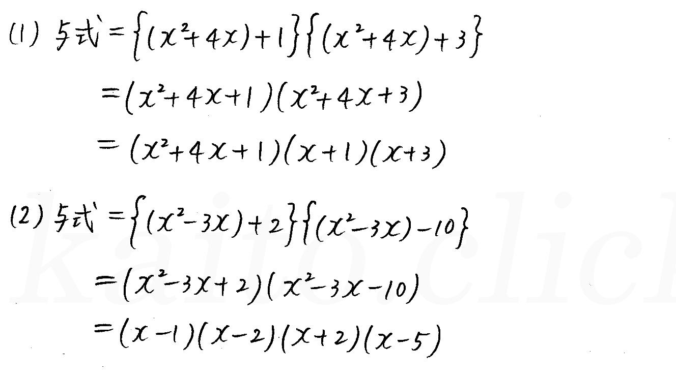 クリアー数学1-48解答