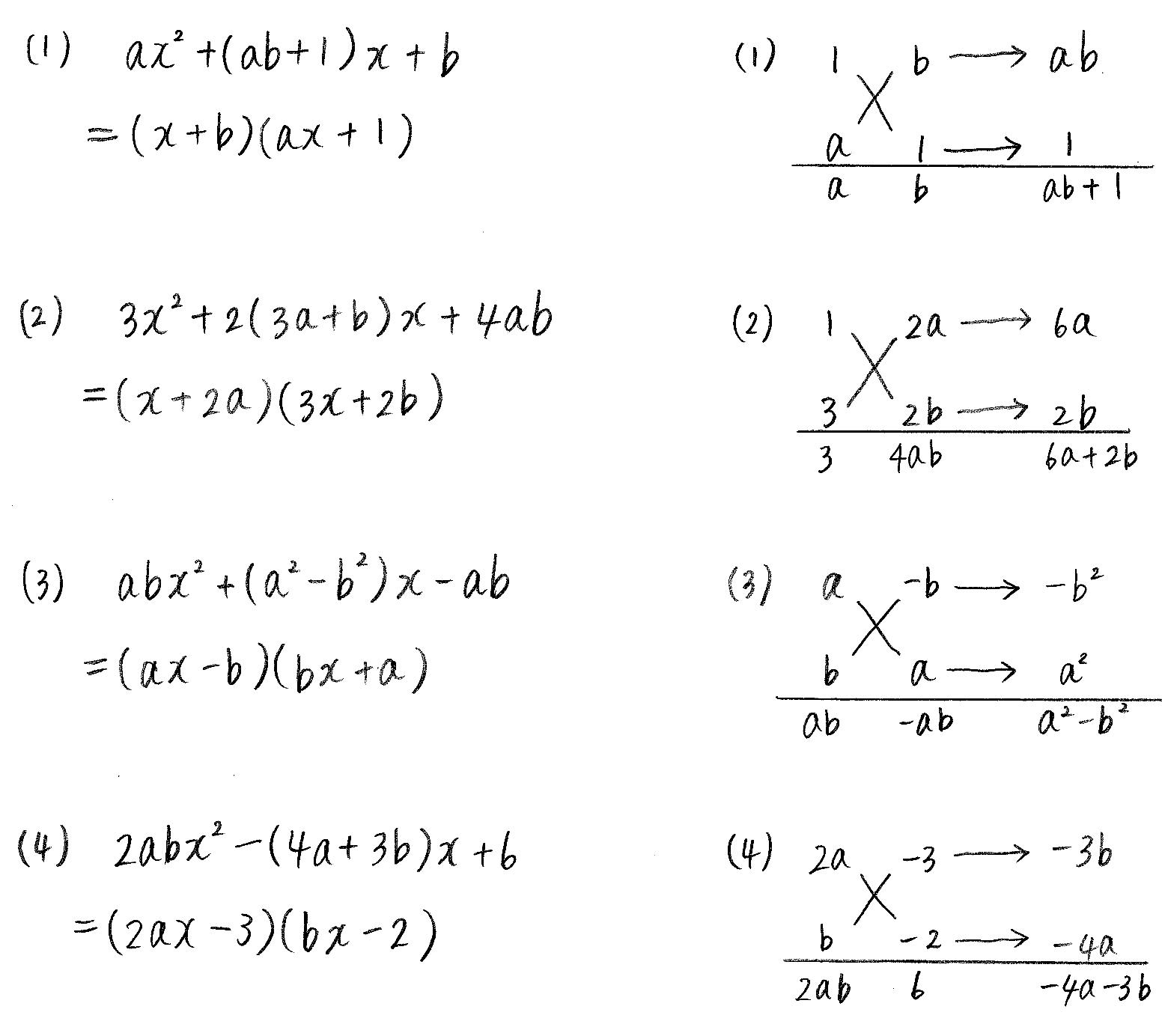 クリアー数学1-49解答