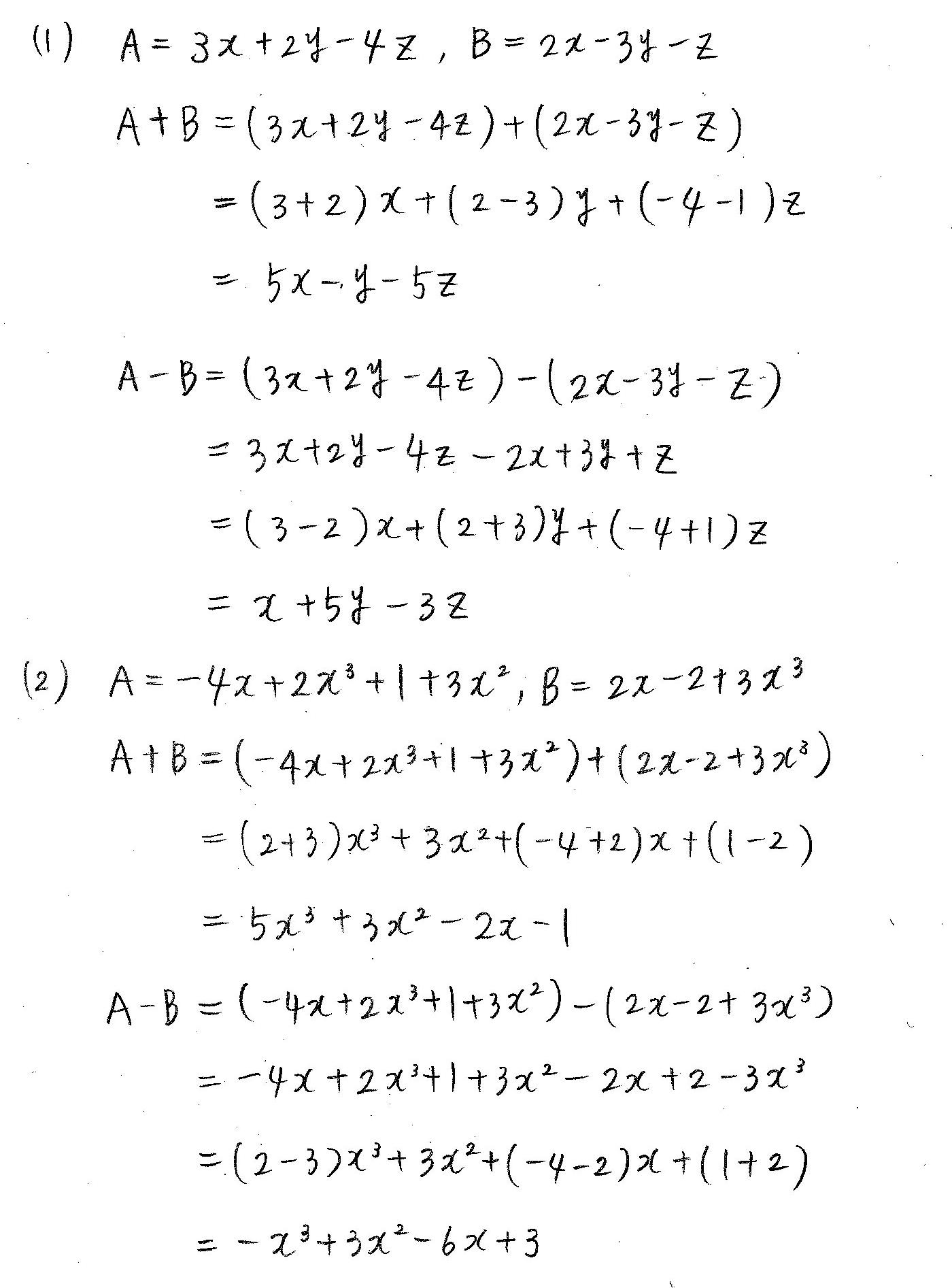 クリアー数学1-5解答