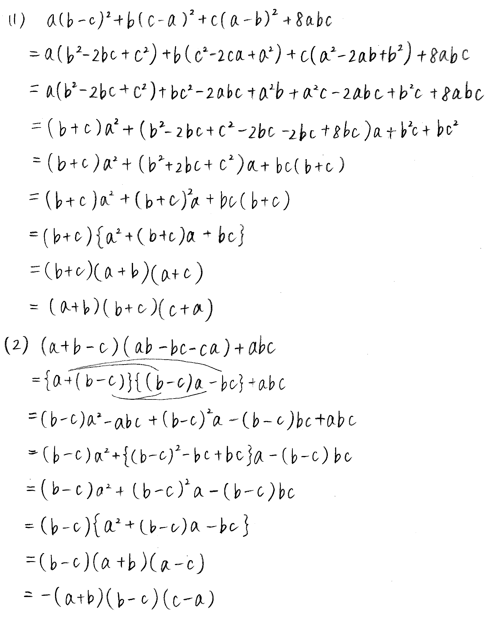 クリアー数学1-50解答