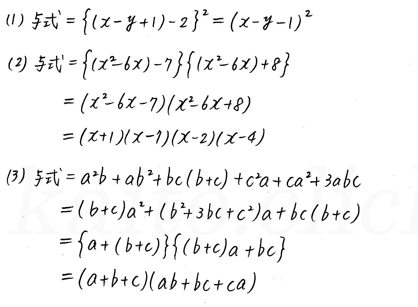 クリアー数学1-51解答