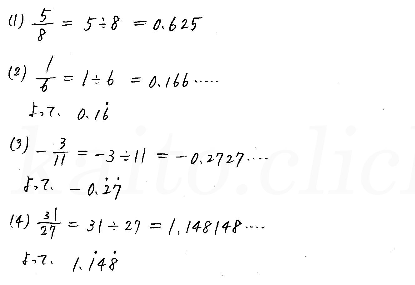 クリアー数学1-56解答