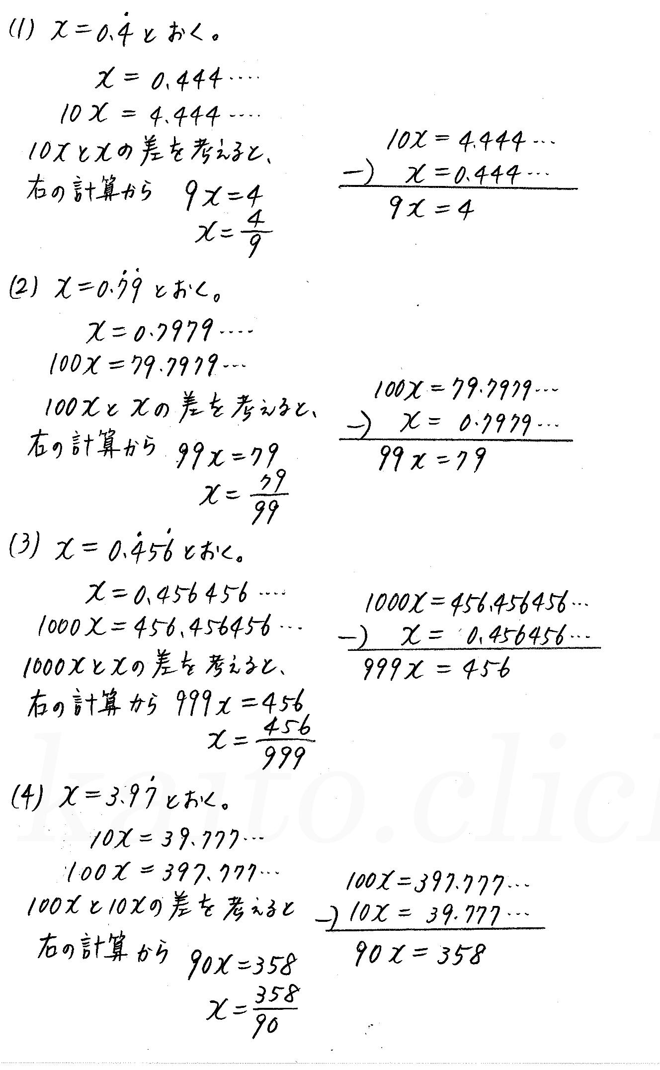クリアー数学1-57解答