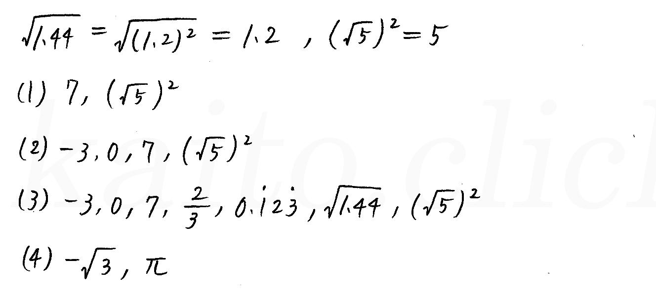 クリアー数学1-58解答