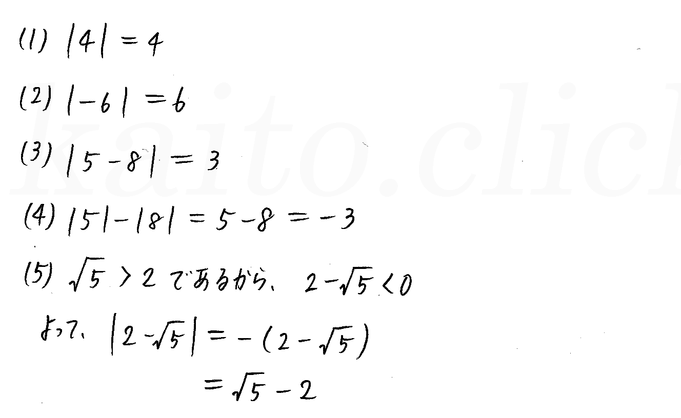 クリアー数学1-59解答