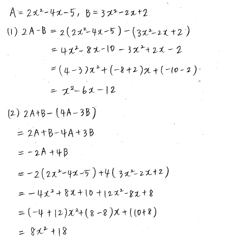 クリアー数学1-6解答
