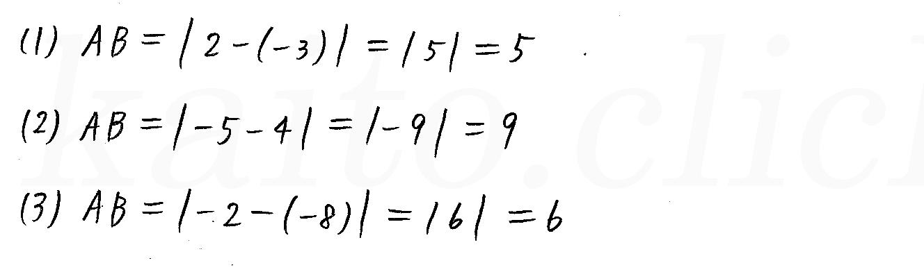 クリアー数学1-60解答