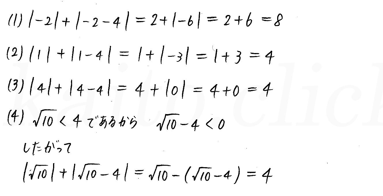 クリアー数学1-61解答