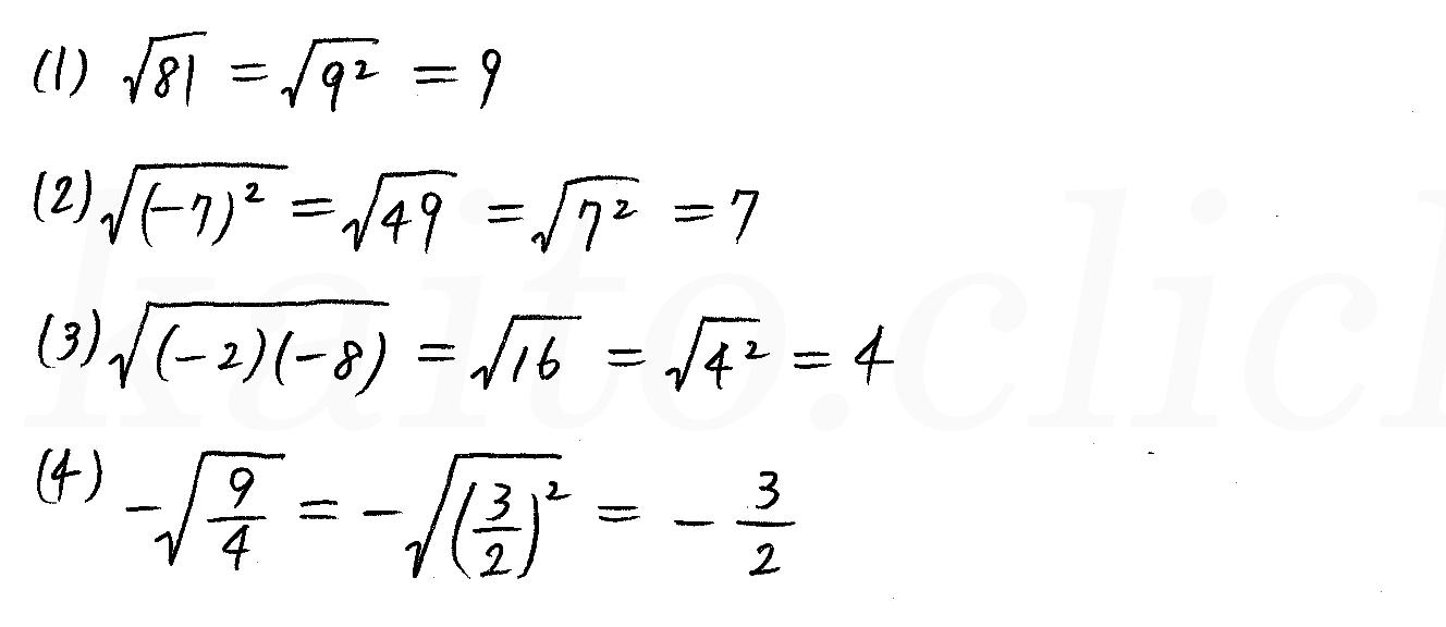 クリアー数学1-62解答
