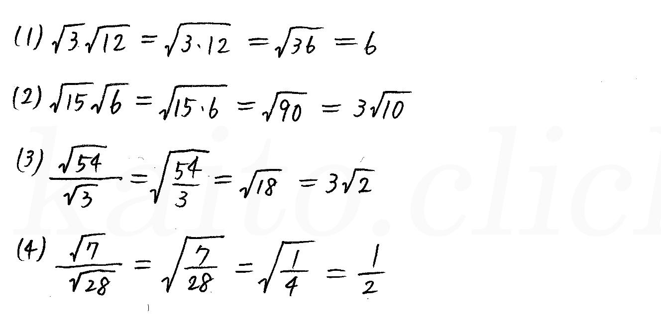 クリアー数学1-63解答