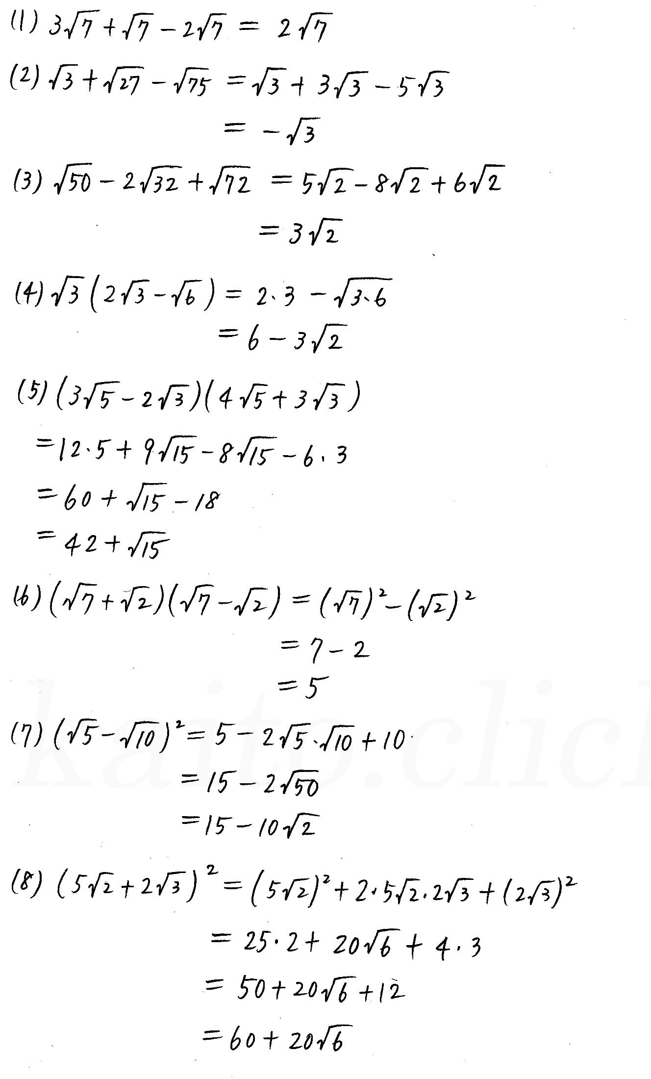 クリアー数学1-64解答