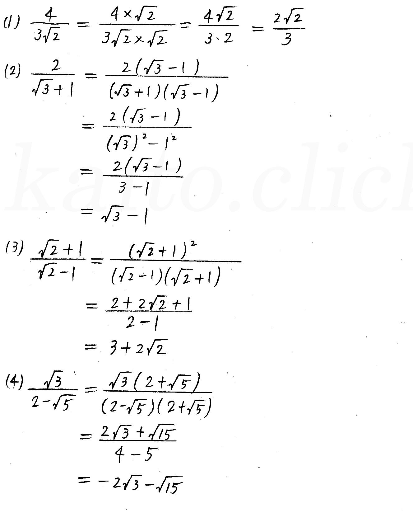 クリアー数学1-65解答
