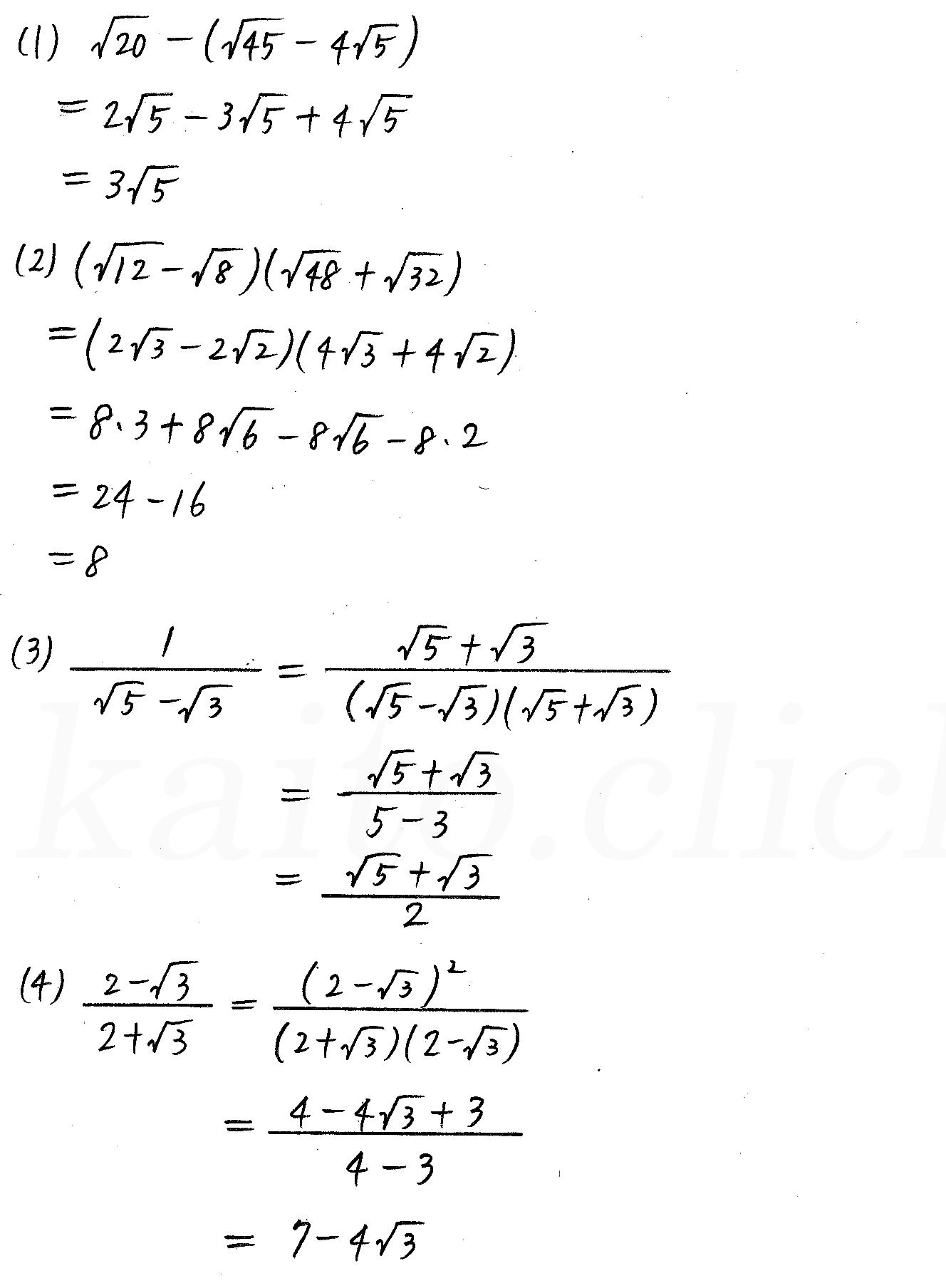 クリアー数学1-66解答