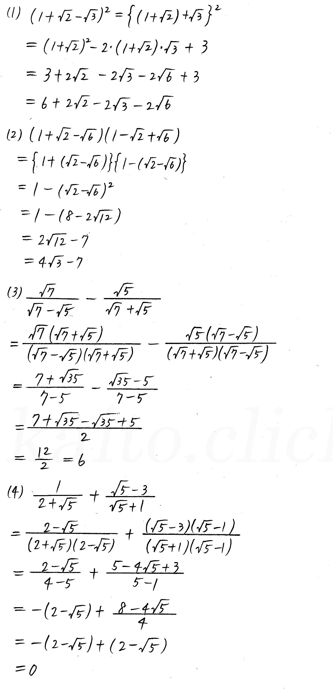 クリアー数学1-67解答
