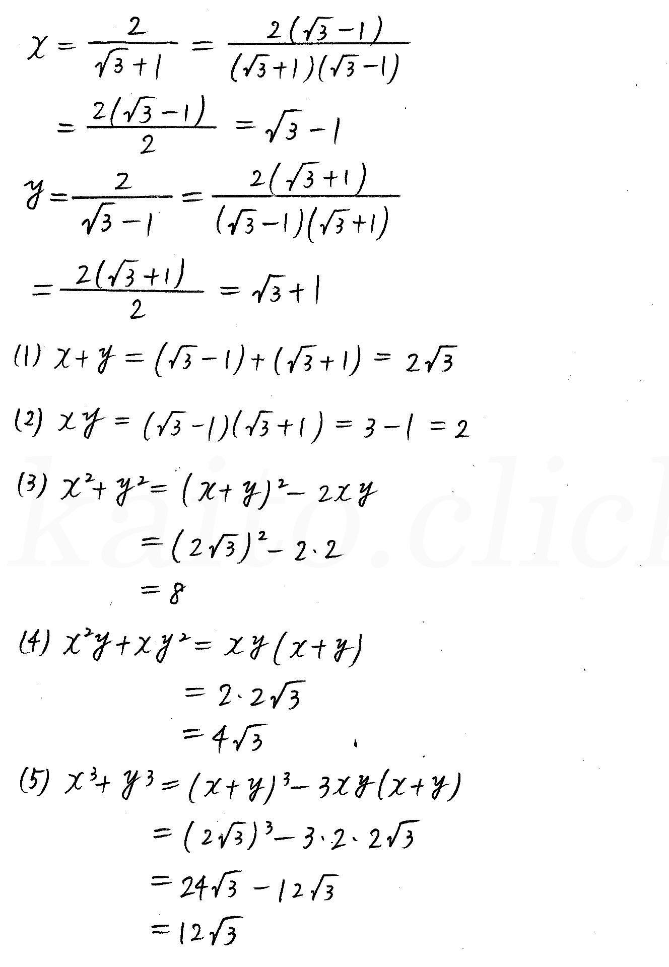 クリアー数学1-68解答