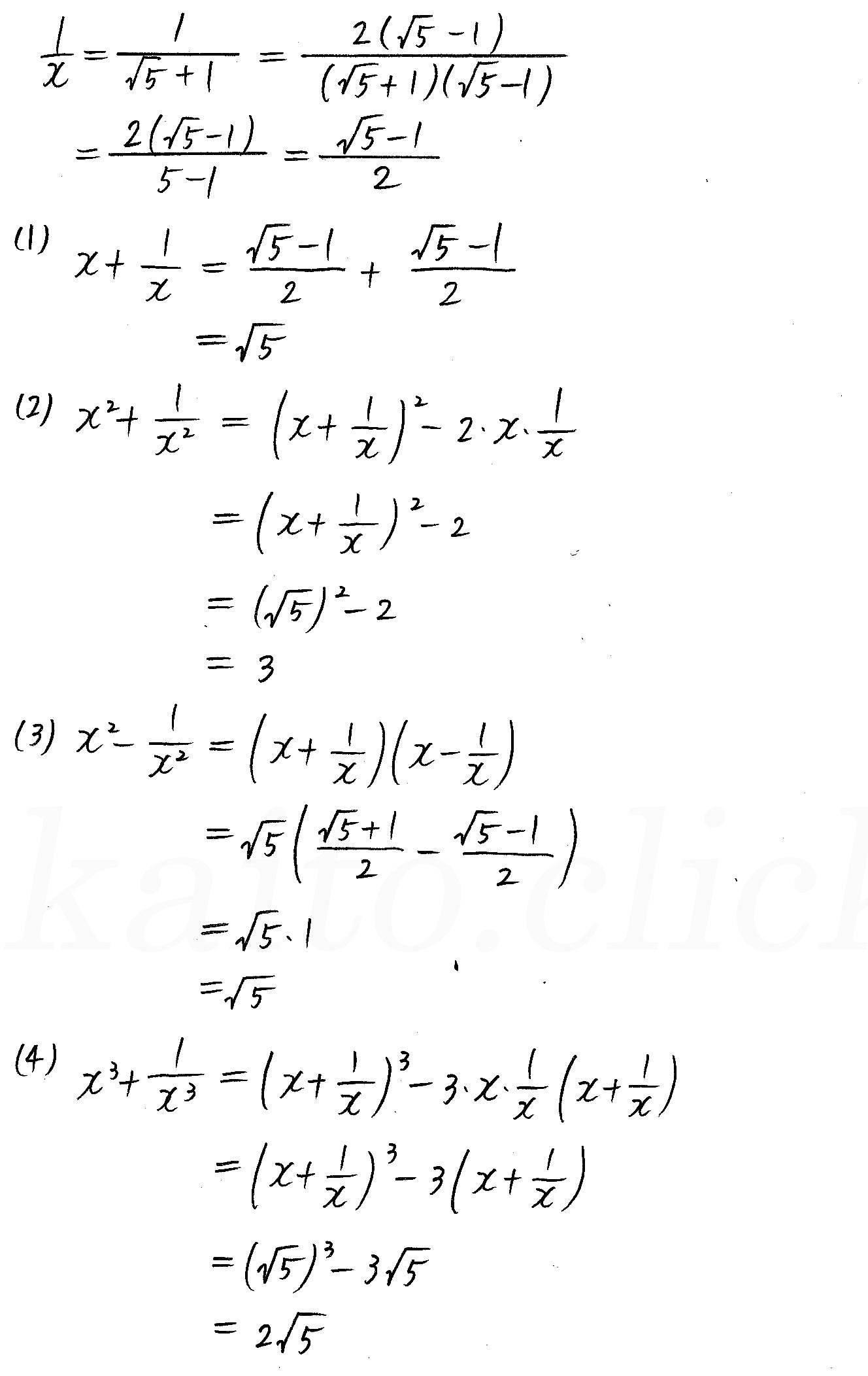クリアー数学1-69解答