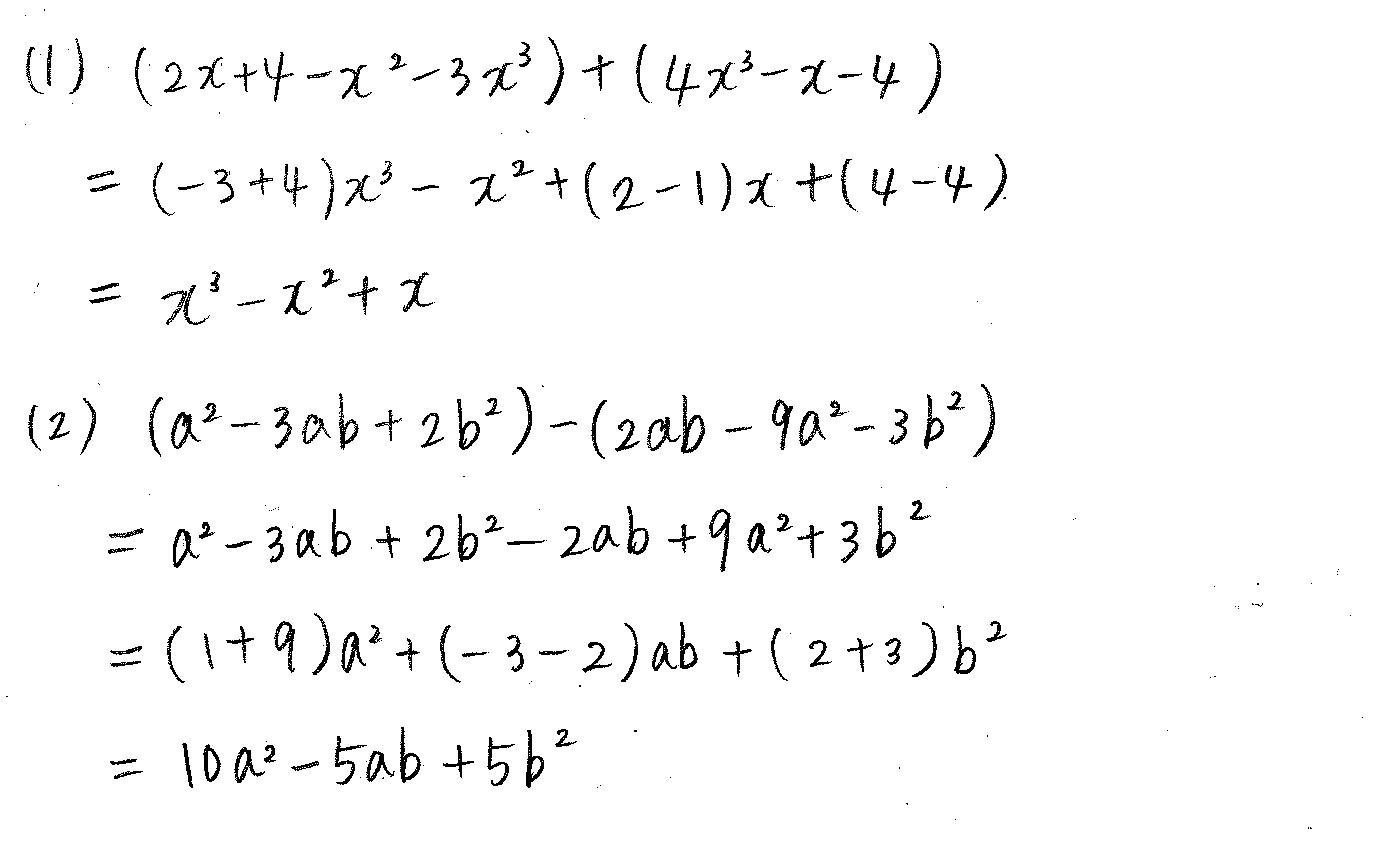 クリアー数学1-7解答