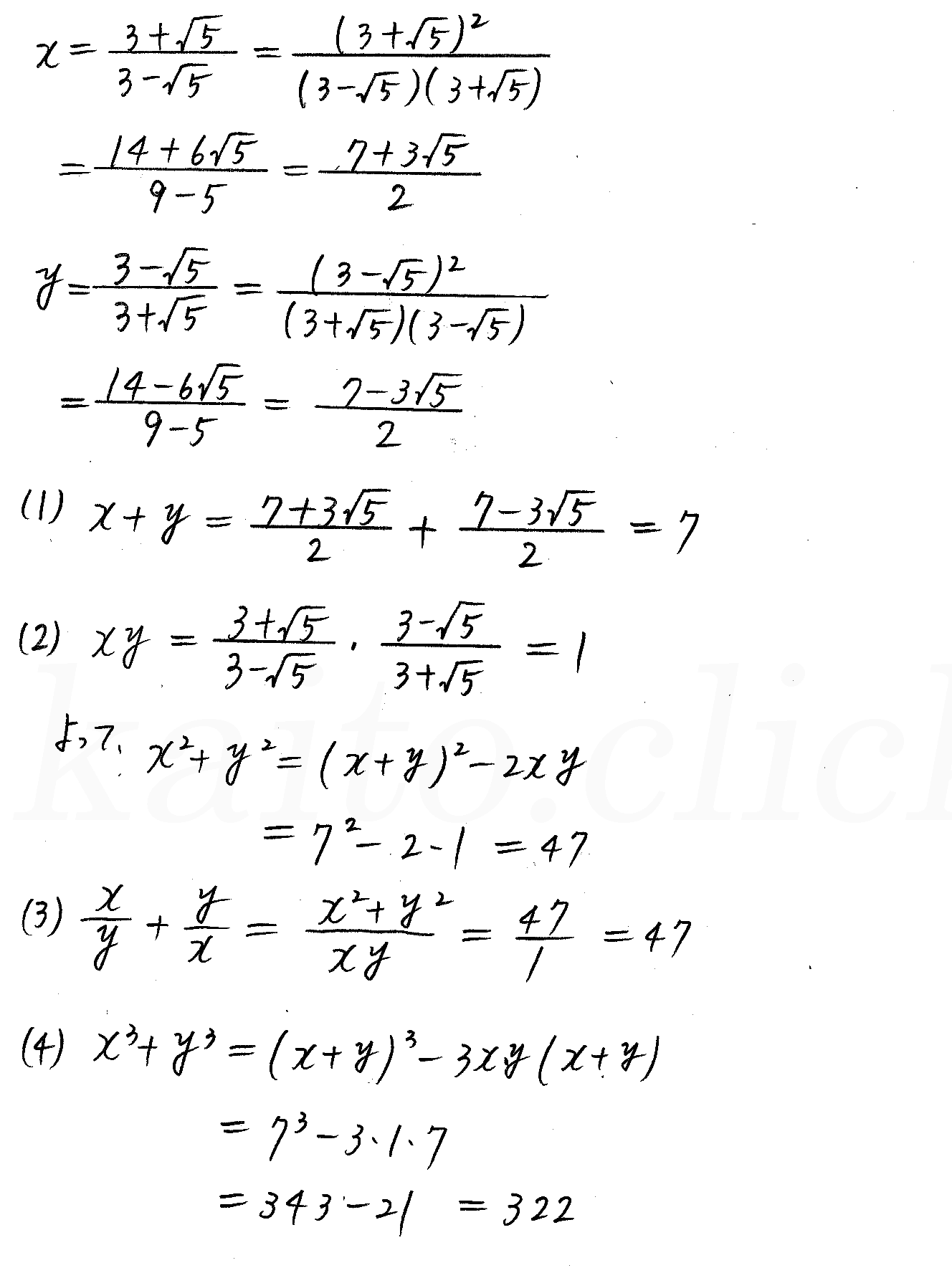 クリアー数学1-70解答