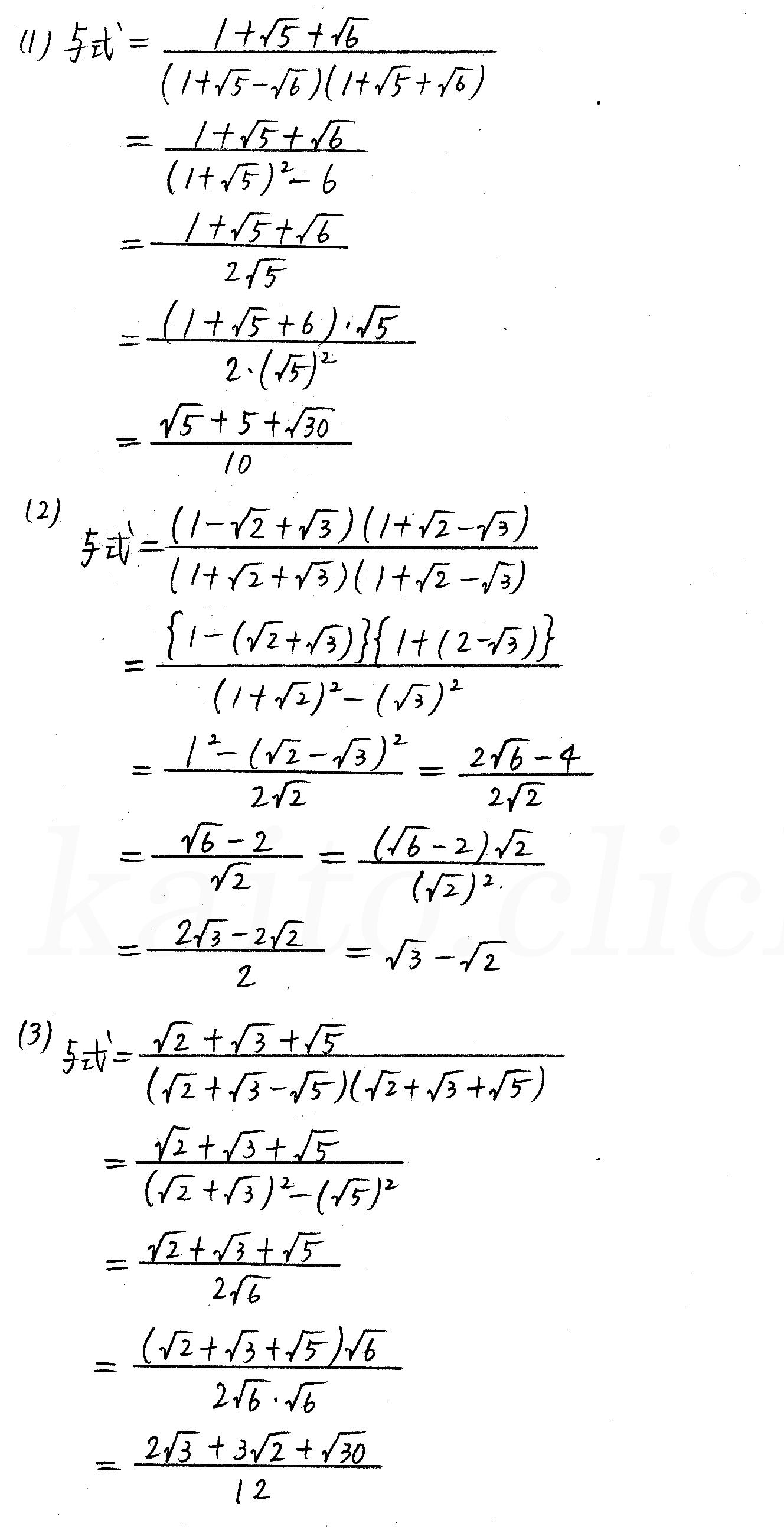 クリアー数学1-71解答