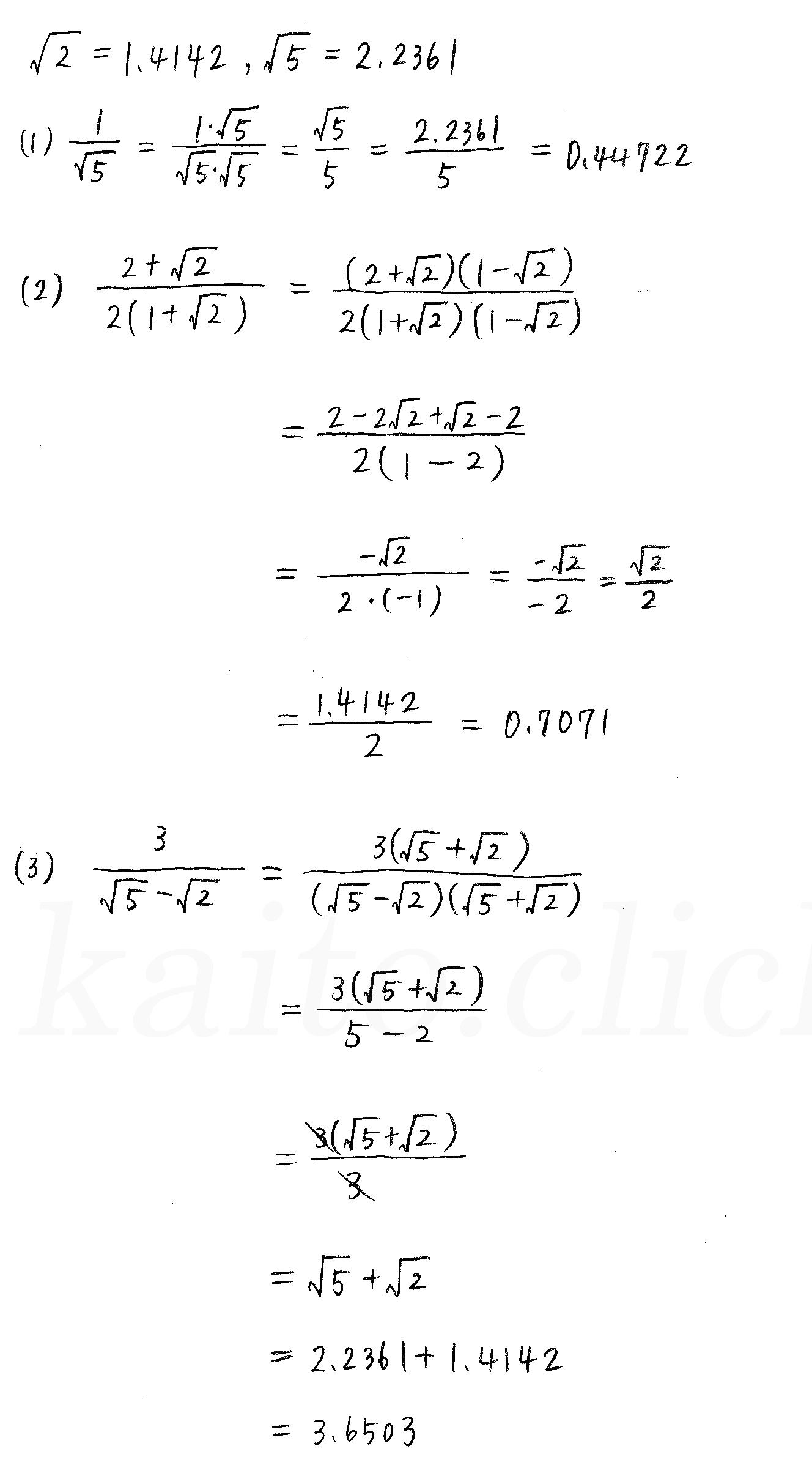 クリアー数学1-72解答
