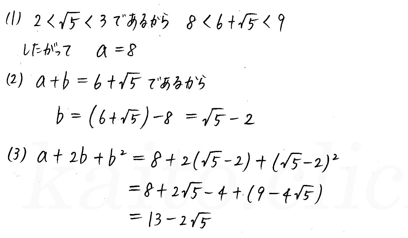 クリアー数学1-73解答