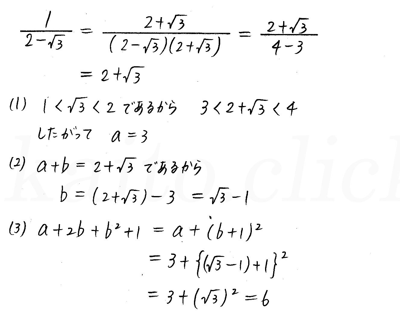 クリアー数学1-74解答