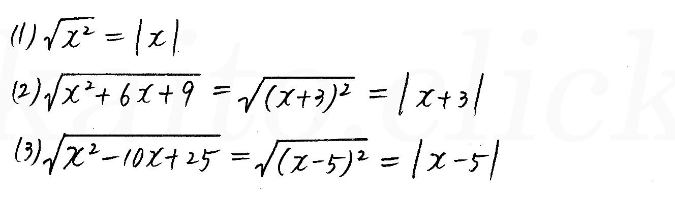 クリアー数学1-75解答