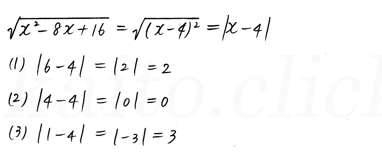 クリアー数学1-76解答
