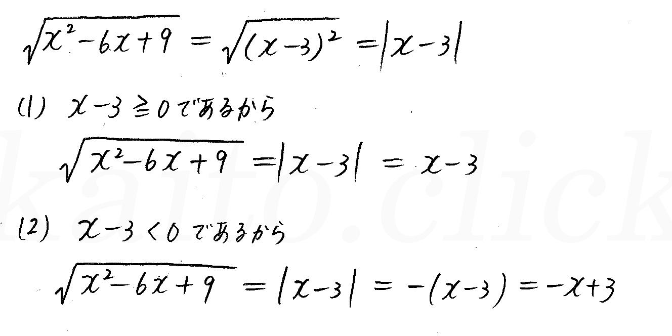 クリアー数学1-77解答