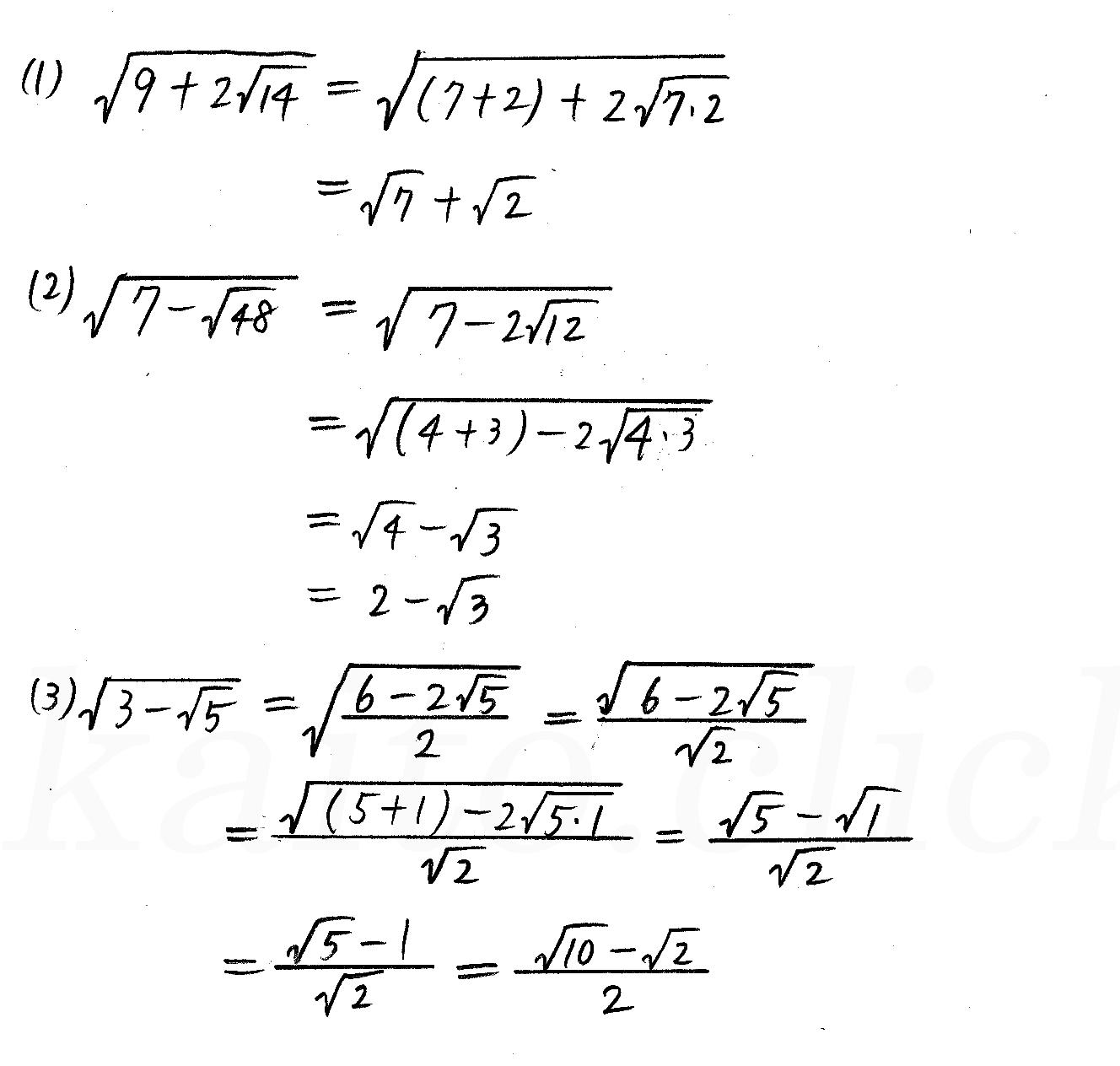 クリアー数学1-78解答