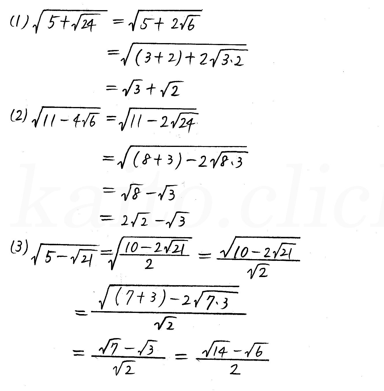 クリアー数学1-79解答