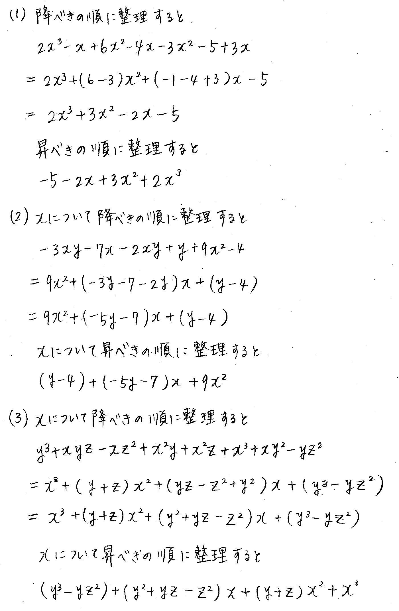 クリアー数学1-8解答