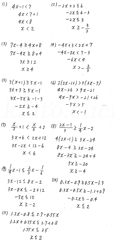 クリアー数学1-82解答