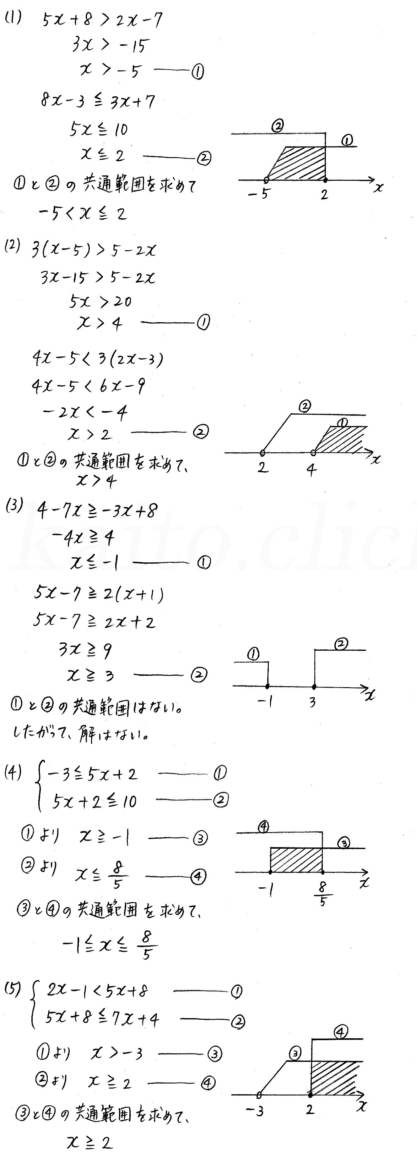 クリアー数学1-83解答