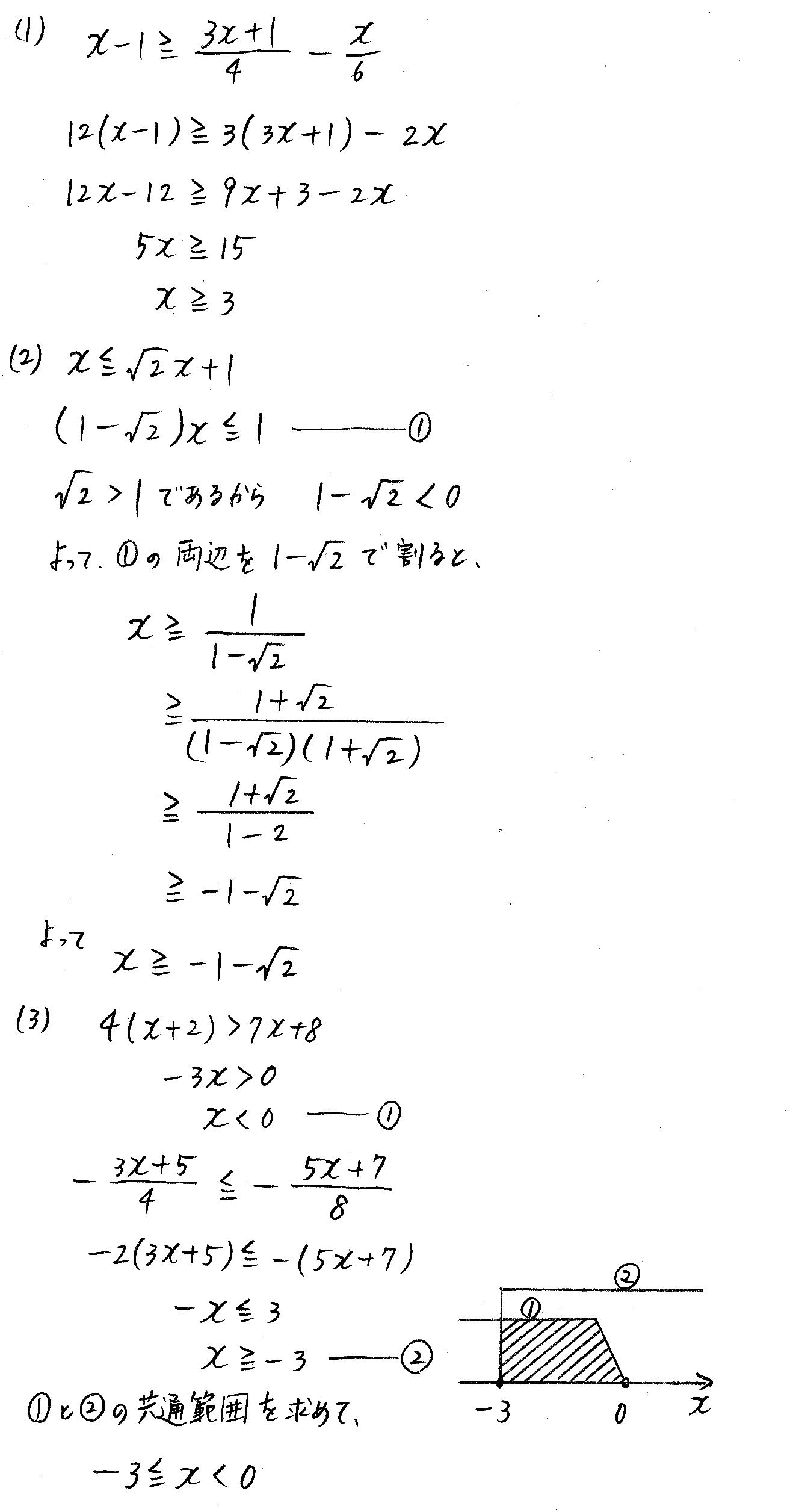 クリアー数学1-84解答